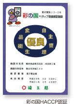 彩の国HACCP認証