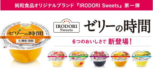純和食品オリジナルブランド「IRODORI Sweets」第一弾 ゼリーの時間