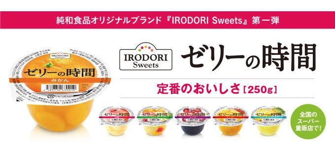 純和食品オリジナルブランド「IRODORI Sweets」第一弾 ゼリーの時間 6つのおいしさで新登場!