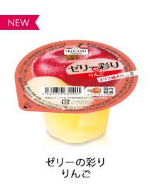 ゼリーの彩り りんご