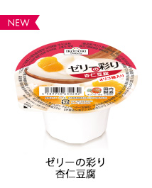 ゼリーの彩り 杏仁豆腐