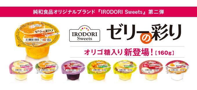 純和食品オリジナルブランド「IRODORI Sweets」第二弾 ゼリーの彩り オリゴ糖入りで新登場!